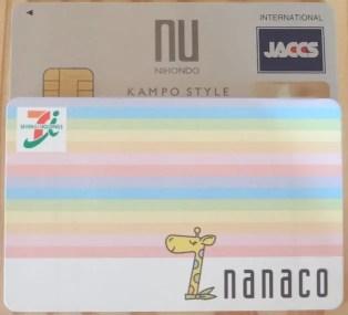 漢方スタイルクラブカードとnanacoカード