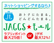JACCS INTERCOM CLUB