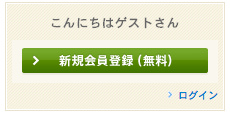 Hontoへの登録