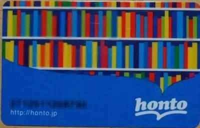 hontoカード
