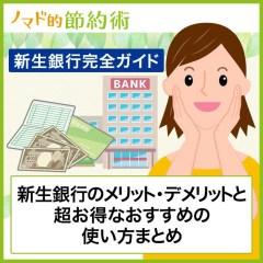 新生銀行の特徴・14年使ってわかったメリット・デメリットと超お得なおすすめの使い方まとめ