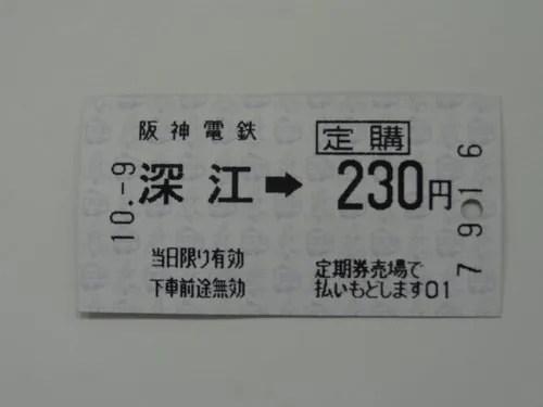 定期購入用切符 阪神電鉄