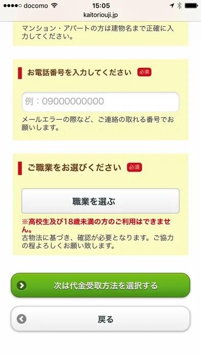買取王子の申込画面