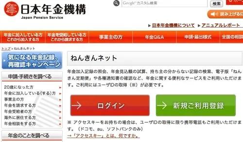 ねんきんネット サービス|日本年金機構