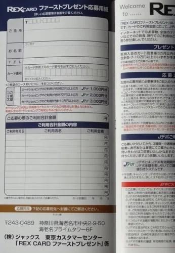 REXカード ファーストプレゼント応募用紙