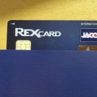 REX CARD(レックスカード)の口コミ・評判まとめ