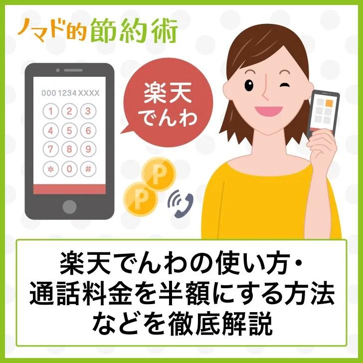 1fce0f7b02 楽天でんわアプリの使い方・通話料金を半額にする方法・メリット ...