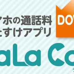 LaLa Call(ララコール)月額基本料108円で、固定電話・050系への通話料が最安!
