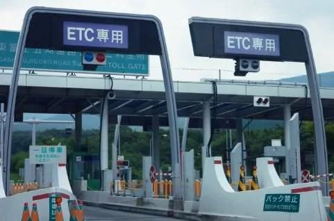 ETC専用の料金所