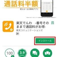 【楽天でんわ利用登録】楽天でんわのインストール(Android:Google Play Store)