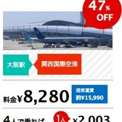 TAXIV(タクシブ)は関西のタクシー代が最大45%になるサービス