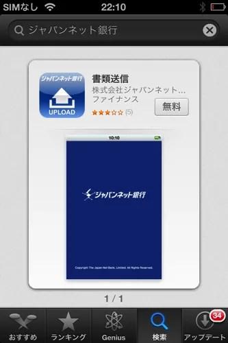 ジャパンネット銀行の書類送信アプリを検索