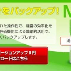 Main財務管理は利用料0円!確定申告の準備に使える