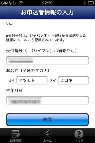 ジャパンネット銀行 申込者情報の入力