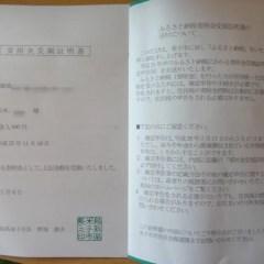 米子市からふるさと納税寄付金受領証明書が届きました