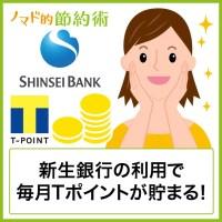 新生銀行のTポイントプログラムがすごすぎる!毎月124円分のTポイントを確実にもらう方法とは