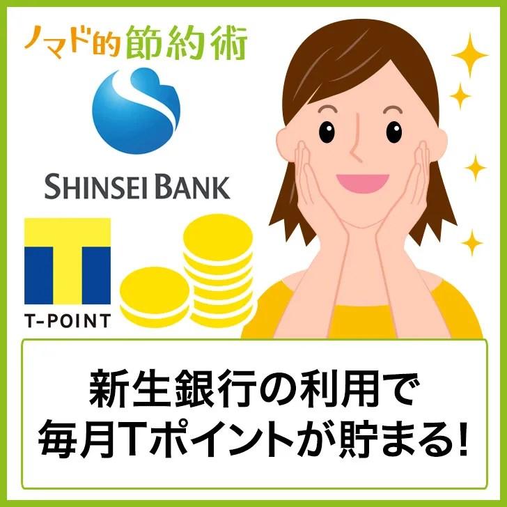 新生銀行で毎月Tポイント