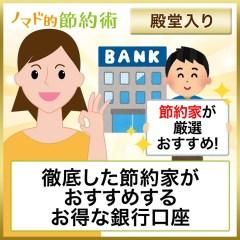 節約家が厳選する最強のおすすめ銀行口座11選!どこがお得で使いやすい銀行かを紹介【2020年版】