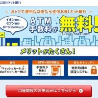 住信SBIネット銀行の口座開設