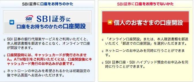 口座開設申込|住信SBIネット銀行