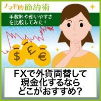 FXで外貨両替比較