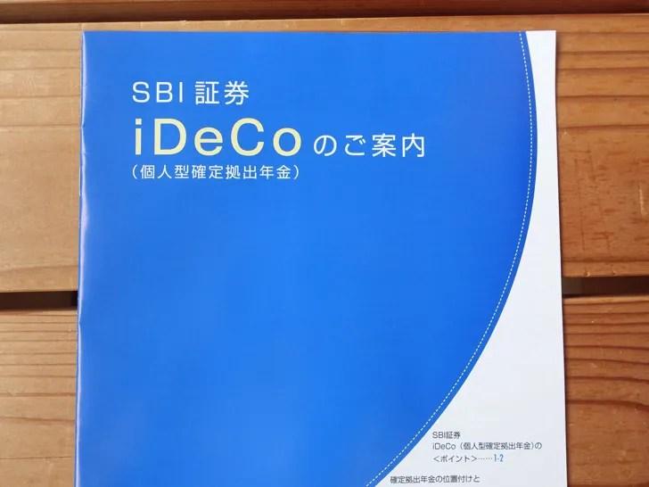 SBI証券からイデコの書類到着