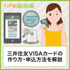 三井住友VISAカードの作り方・申込のやり方を画像つきで解説!マイ・ペイすリボは申し込まないのがおすすめ