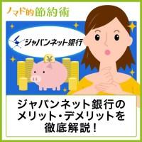 ジャパンネット銀行のメリット・デメリット・手数料を払わないお得な使い方を徹底解説!JNB Visaデビットカードとキャッシュカードが1枚で便利