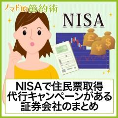 NISAで住民票取得代行キャンペーンがある証券会社のまとめ。私はSBI証券にしました