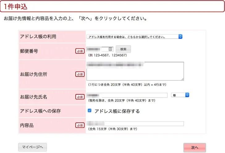 クリックポストの申込手順