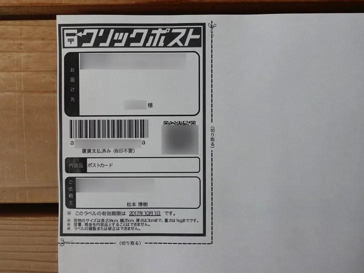 クリックポスト 印刷した用紙