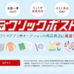 クリックポストの会員登録方法を手順つきで紹介!Yahoo! JAPAN IDとの連携方法も解説