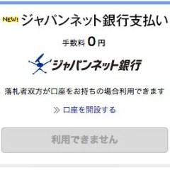 ヤフオク!のYahoo!かんたん決済、ジャパンネット銀行なら決済手数料無料(0円)になる件