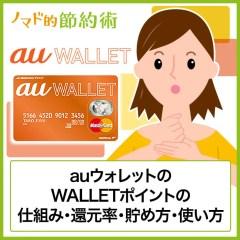 【完全ガイド】auウォレット(au WALLET)とWALLETポイントの使い方まとめ。クレジットチャージで還元率1.5%以上にできる!