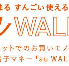 au WALLET(auウォレット)は12歳以上から年齢制限なく使える!中学生・高校生・大学生でもOK