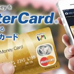 WebMoney Card(ウェブマネーカード)のメリット・デメリット・還元率について