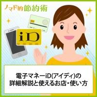 電子マネーiDとは?支払いでの使い方やメリット・デメリット・対応クレジットカード一覧