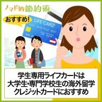 学生専用ライフカードは大学生・専門学校生の海外留学クレジットカードにおすすめ