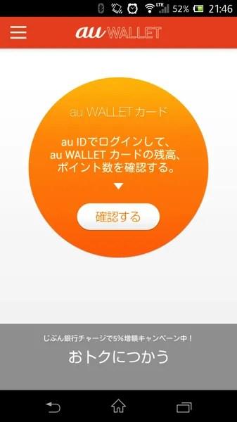 auウォレットアプリの初期画面