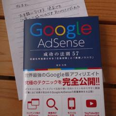 Google AdSense成功の法則はブログ・サイト運営への考え方が最も重要