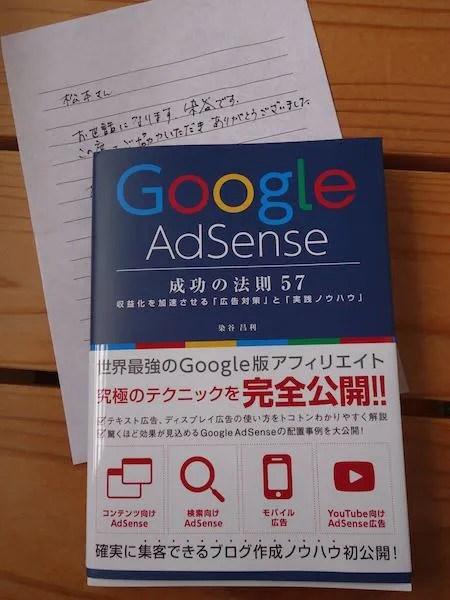 染谷さんから献本していただいた、Google AdSense成功の法則57