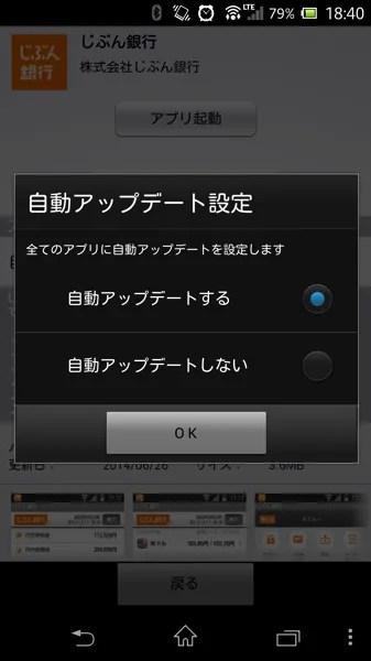 Google Play自動アップデート設定