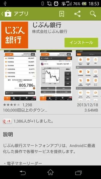 じぶん銀行アプリの詳細画面