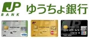 ゆうちょ銀行JP BANKカード
