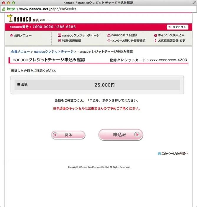 Nanaco nanacoクレジットチャージ申込み確認