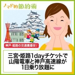 神戸から姫路の交通費を最安に!三宮・姫路1dayチケットで山陽電車と神戸高速線が1日乗り放題に