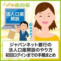 ジャパンネット銀行の法人口座開設のメリットや手数料を安くするコツ・審査の流れも解説
