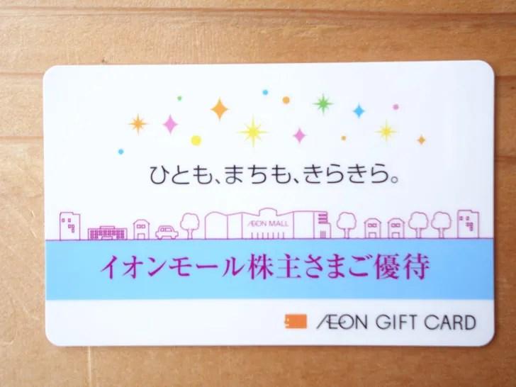 イオン ギフト カード イオンギフトカード 13,1,0,1 - AEON