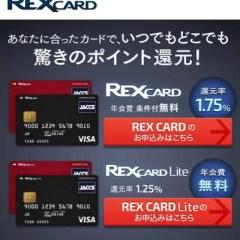【スマホ版】REX CARD(レックスカード)申し込み手順完全マニュアル