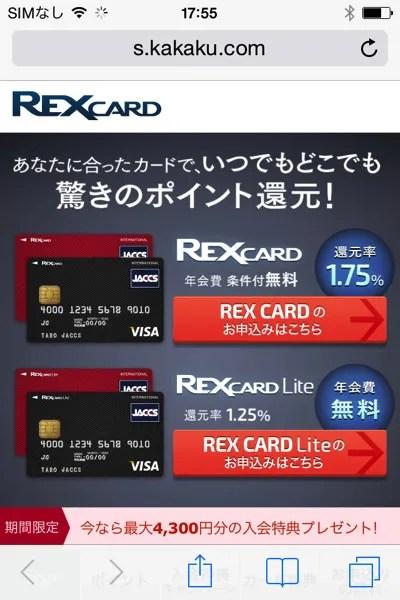 REX CARDスマホトップページ